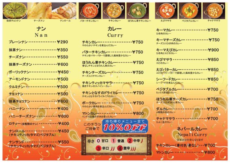 アジアンキッチン サマナ